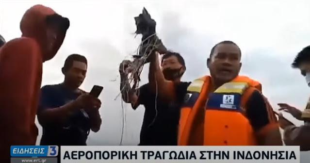 Τραγωδία με συντριβή αεροπλάνου στην Ινδονησία (βίντεο)