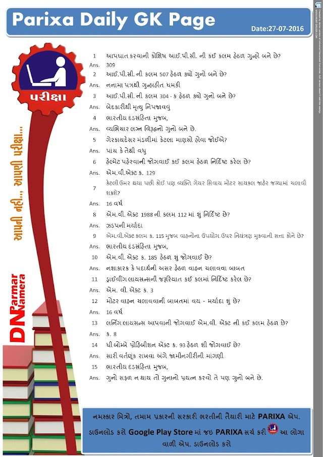 PARIXA DAILY GK PAGE FOR POLICE BHARATI: 27/07/2016