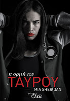 https://www.culture21century.gr/2019/06/h-ormh-toy-tavroy-ths-mia-sheridan-book-review.html