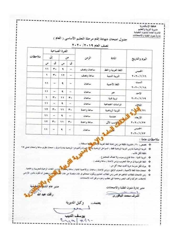 اعتماد جدول امتحانات الإسكندرية الفصل الدراسى الأول 2020 9