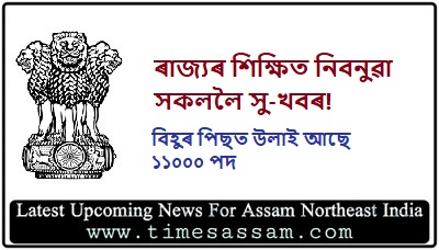 Assam Government To Appoint 11,000 Teachers