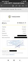 получение денег в МММ-2021 скрин тинькофф банка