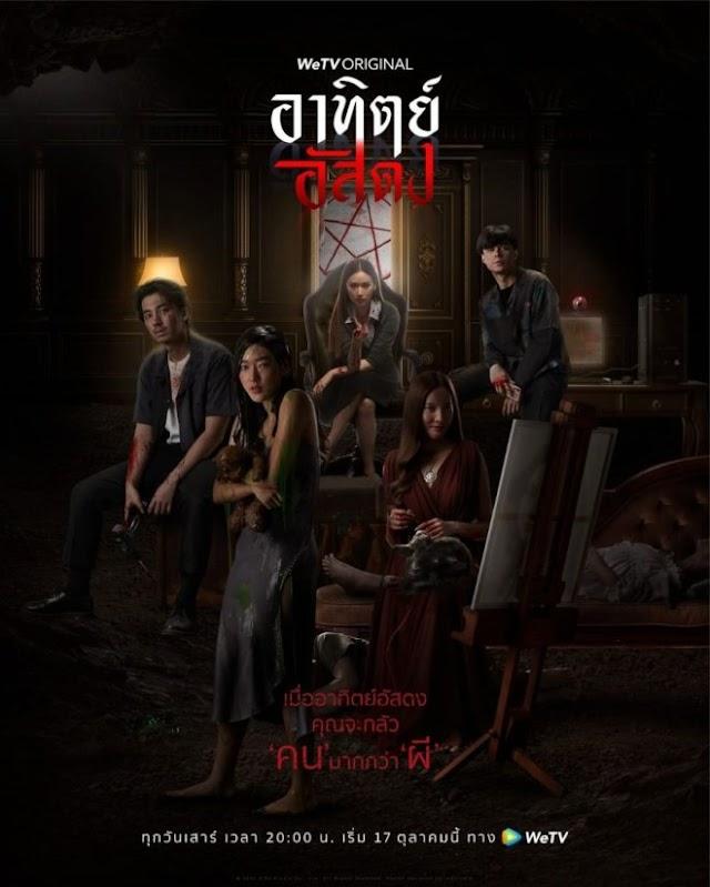 After Dark (Thai drama 2020)