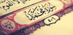 توثيق سورة محمد