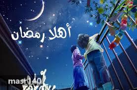 فضائل شهر رمضان ،روزنامة رمضان 2020 ، متى يطل علينا رمضان ،