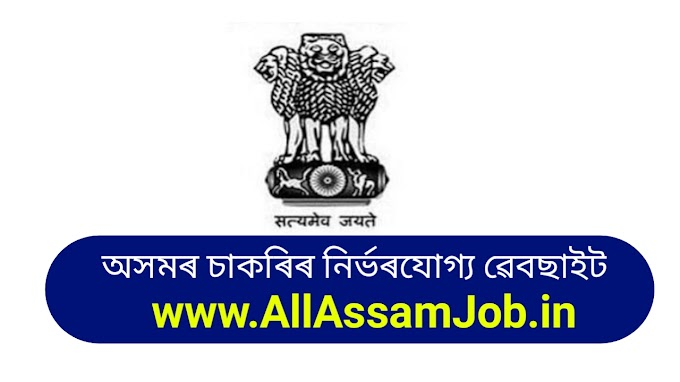 Assam Government Various Forms & Challan Copy // Download Links