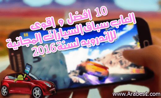 60175d9c4 تحميل 10 افضل و اقوى العاب سباق السيارات المجانية للاندرويد لسنة 2016