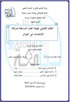 مذكرة ماستر: النظام القانوني للهيئة المستقلة لمراقبة الانتخابات في الجزائر PDF