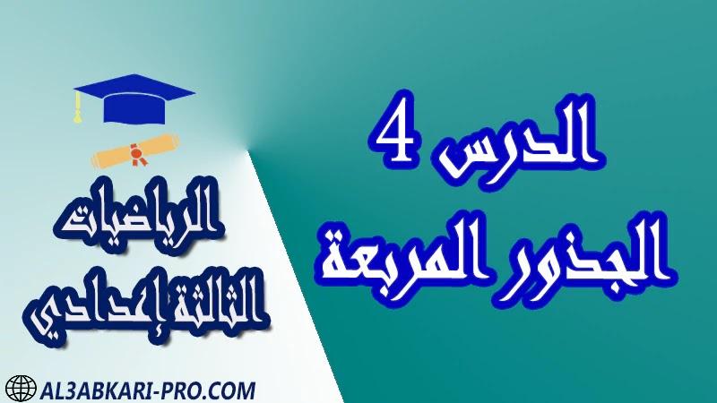 تحميل الدرس 4 الجذور المربعة - مادة الرياضيات مستوى الثالثة إعدادي تحميل الدرس 4 الجذور المربعة - مادة الرياضيات مستوى الثالثة إعدادي