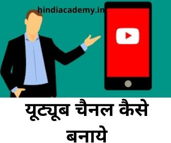 Youtube Channel Kaise Bnaye