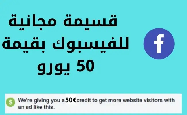 قسائم فيسبوك مجانية l كيفية الحصول على قسيمة مجانية للفيسبوك بقيمة 50 يورو