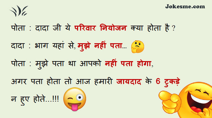 Parivaar niyojan family jokes