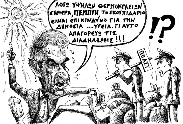 IaTriDis μια γελοιογραφία με θέμα την απαγόρευση διαδηλώσεων την ημέρα της συγκέντρωσης διαμαρτυρίας των αστυνομικών στα Εξάρχεια.