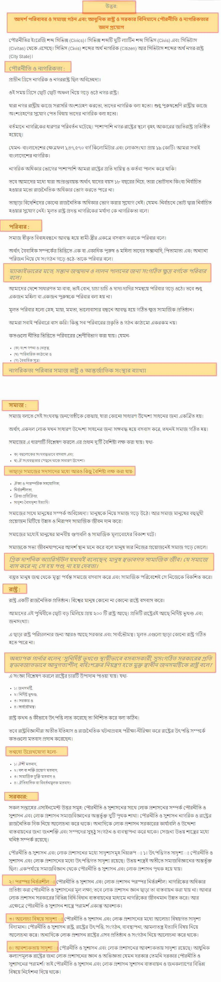 SSC Civics Subject 5th Week Assignment 2022 Answer