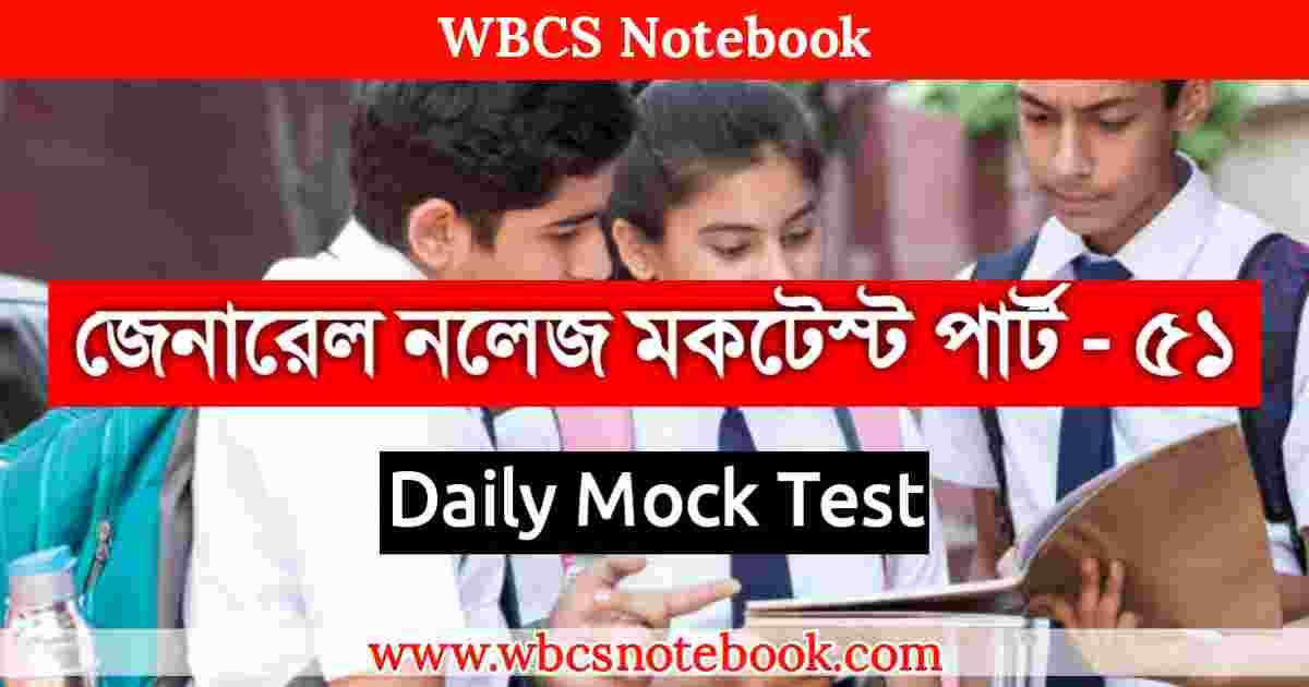 General Knowledge Mock Test Part - 51 in Bengali     জেনারেল নলেজ মকটেস্ট পার্ট - ৫১