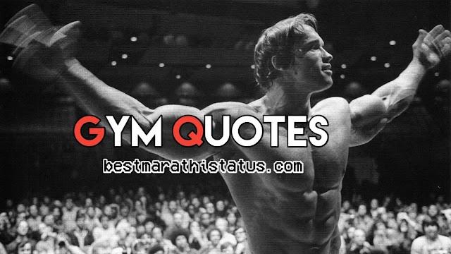 Gym Status in Marathi | Fitness Workout Status 2020 | फीटनेस जिम मराठी  स्टेटस