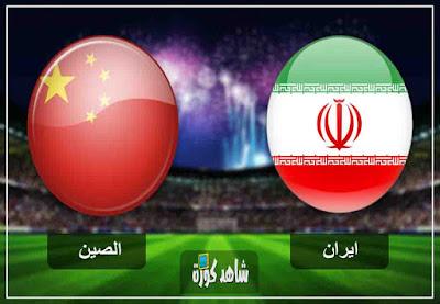 مشاهدة مباراة الصين و ايران بث مباشر اليوم