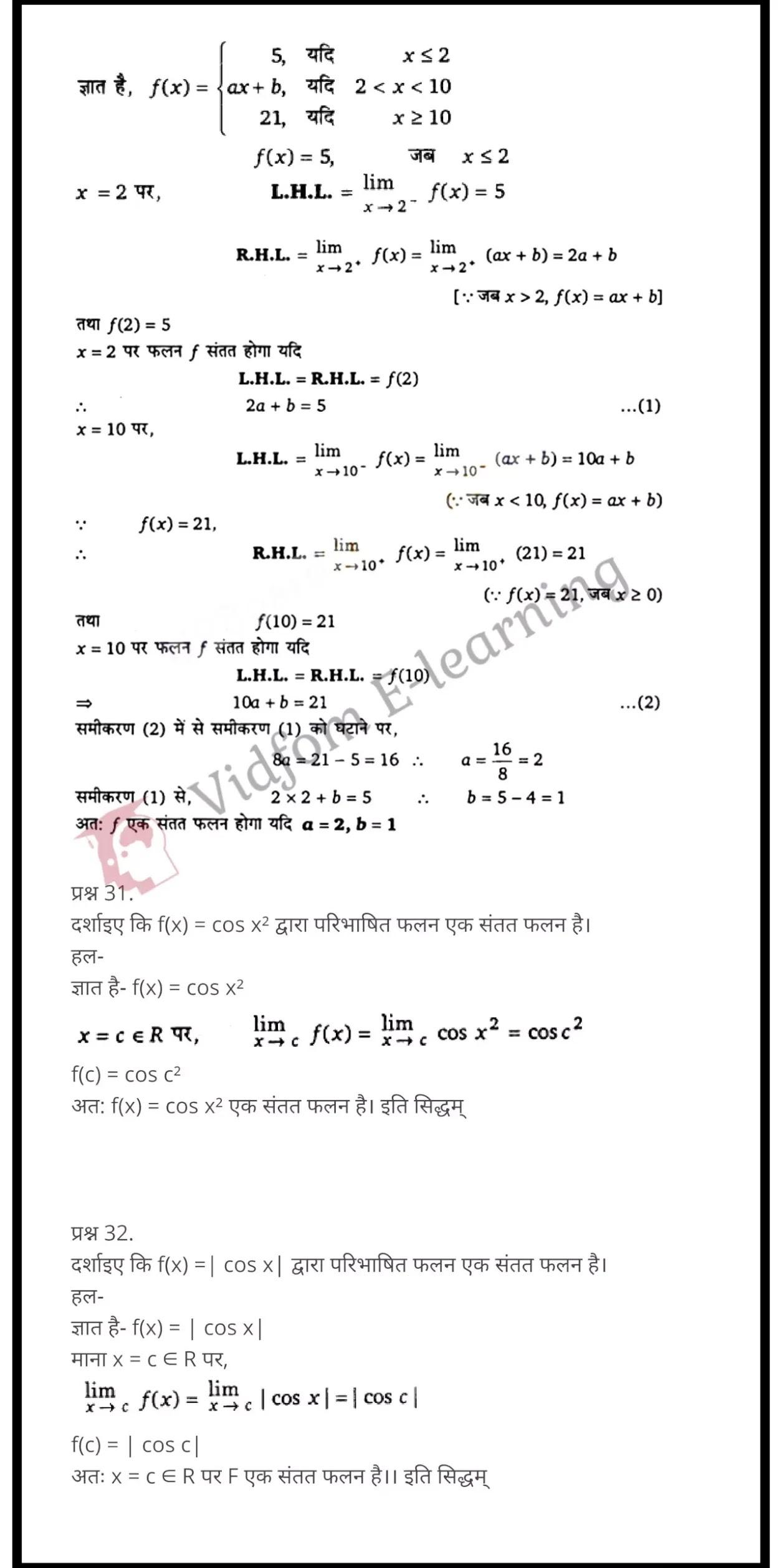 class 12 maths chapter 5 light hindi medium 21