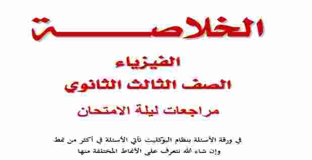 الخلاصة فى الفيزياء للثالث الثانوى لمستر احمد بركة