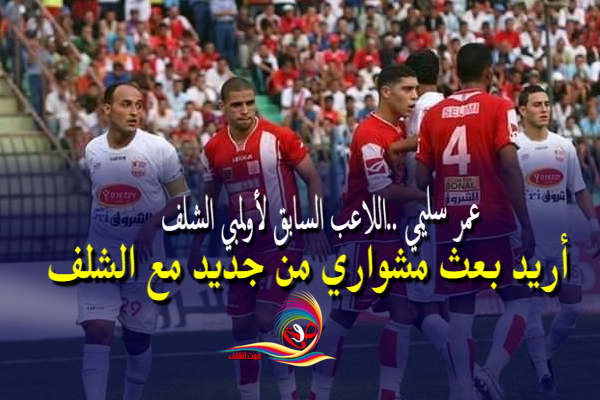 """اللاعب عمر سليمي لـ صوت الشلف : """"أود بعث مشواري من جديد مع جمعية الشلف"""""""