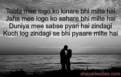 romantic shayari in hindi download