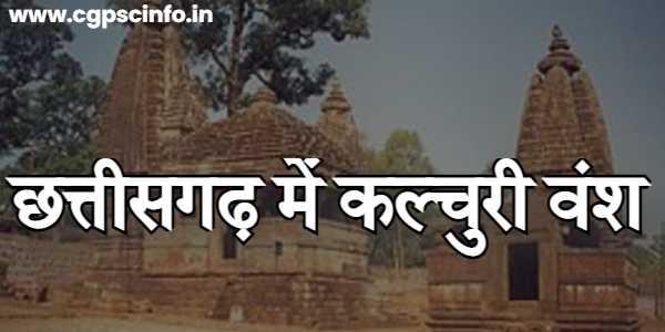 Chhattisgarh Me kalchuri Vansh | छत्तीसगढ़ में कल्चुरी वंश की पूरी जानकारी Hindi में