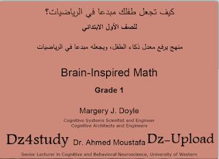 كتاب كيف تجعل ابنك مبدعا في الرياضيات-تنمية-قدرات-الأطفال