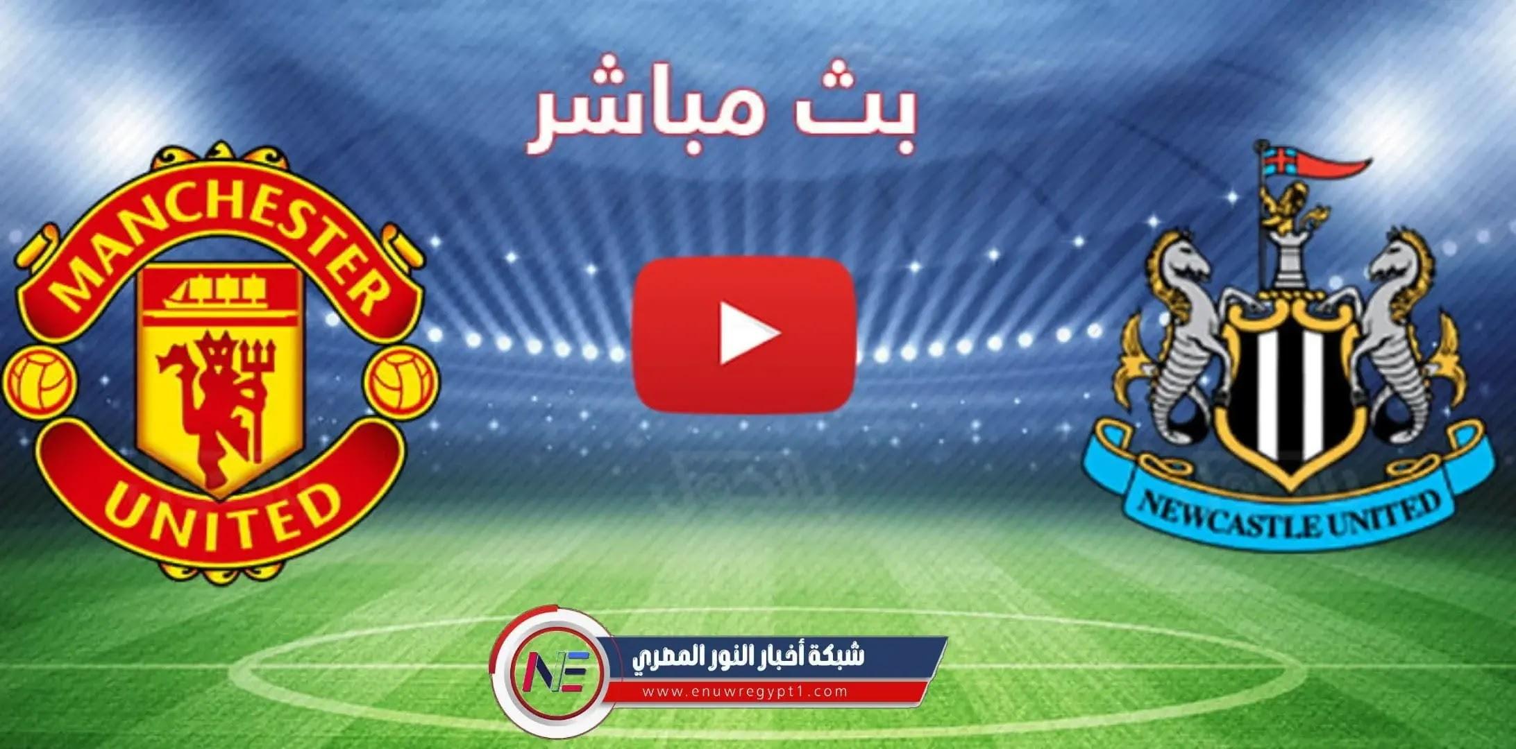 يلا شوت حصري يوتيوب .. بث مباشر مشاهدة مباراة مانشستر يونايتد و نيوكاسل يوناتيد اليوم 11-09-2021 في الدورى الانجليزى