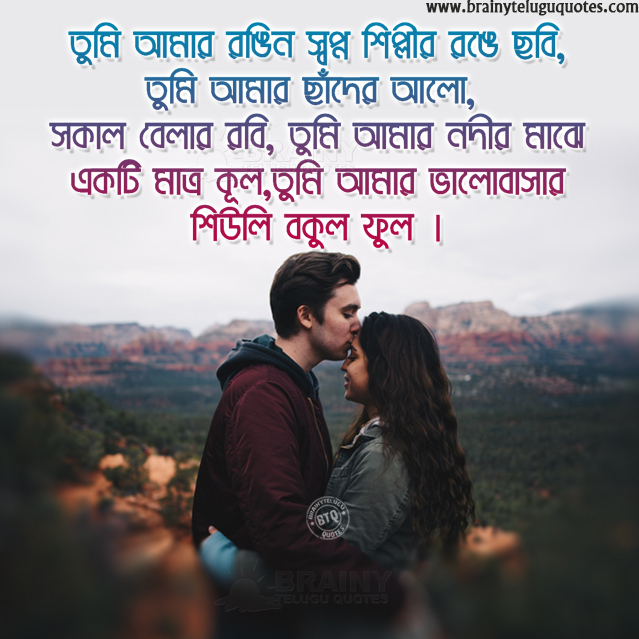 bengali love quotes, greetings on bangla, love bangle quotes, bengali love messages free download, bengali love text
