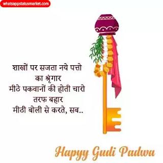 Gudi Padwa 2021 images status