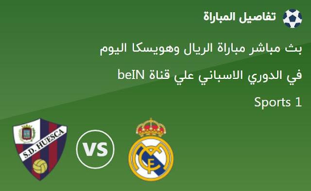 ريال مدريد وهويسكا اليوم بث مباشر