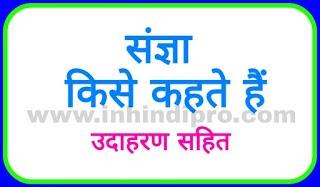 संज्ञा किसे कहते हैं।  की परिभाषा। के भेद / sangya kise kahate hain