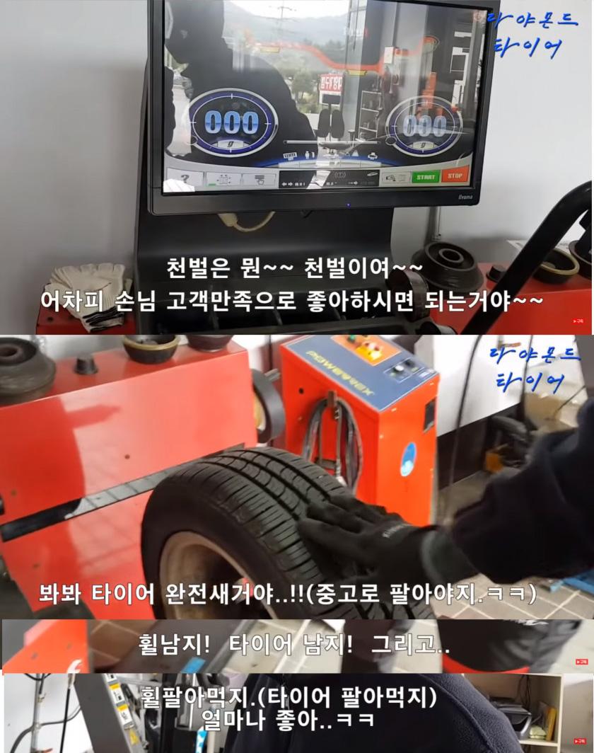 [유머] 타이어와 휠 눈탱이 치는 방법 -  와이드섬