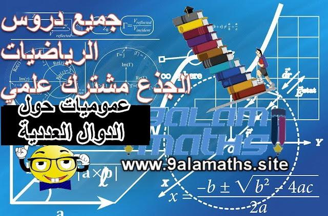 درس عموميات حول الدوال العددية الجدع مشترك العلمي -التقني-التكنلوجي|الاستاذ المودن 9alamaths