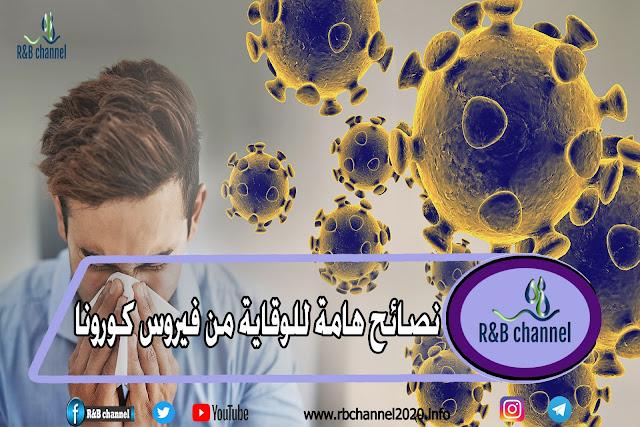 فيروس كورونا | نصائح هامة للوقاية من مرض كورونا
