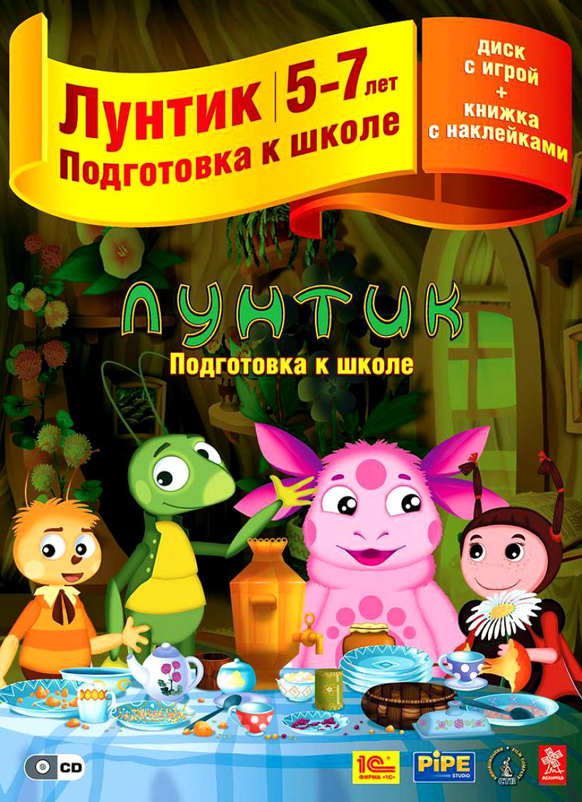 Лунтик. Подготовка к школе Детские игры скачать бесплатно