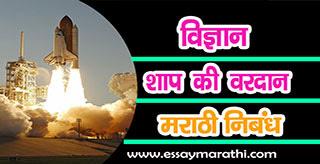vidnyan-shap-ki-vardan-essay-in-marathi