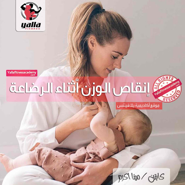 كيفية إنقاص الوزن بأمان وسرعة أثناء الرضاعة !!