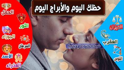 حظك اليوم الأحد 12-7-2020 كارمن شماس ، الابراج اليوم كارمن شماس اليوم الأحد 12/7/2020