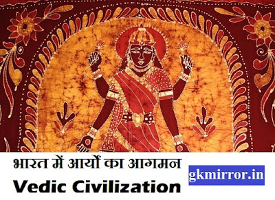 Aryan invasion theory - Varna System in  Vedic Civilization