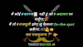 Royal rajputana status in Hindi