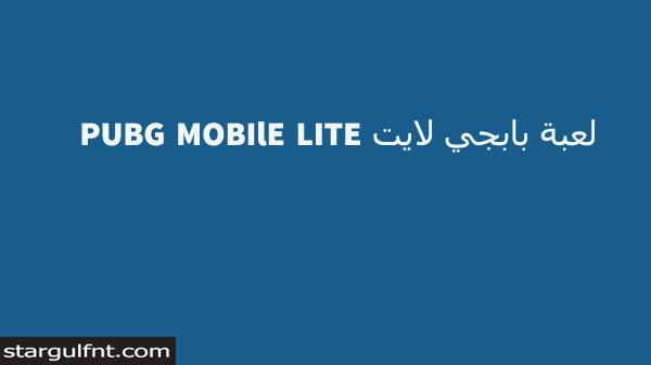 تحميل ووصف لعبة بابجي لايت PUBG MOBIlE LITE