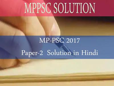 MP PSC Solution in Hindi सामान्य अध्ययन द्वितीय प्रश्न पत्र 2017 खंड B