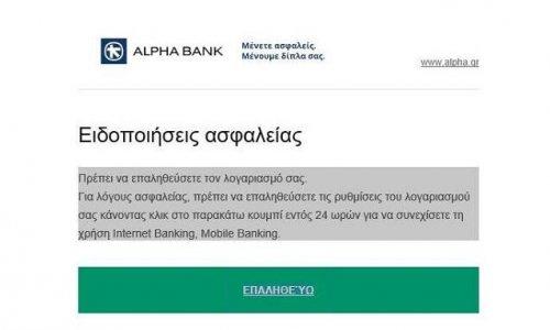 Αυτό είναι το μήνυμα που λαμβάνουν πολλοί δήθεν από το τραπεζικό κατάστημα. Το μήνυμα αναφέρει ότι η κάρτα συναλλαγών έχει ακυρωθεί και ζητείται η επιβεβαίωση στοιχείων και επαλήθευση του τραπεζικού τους λογαριασμού.