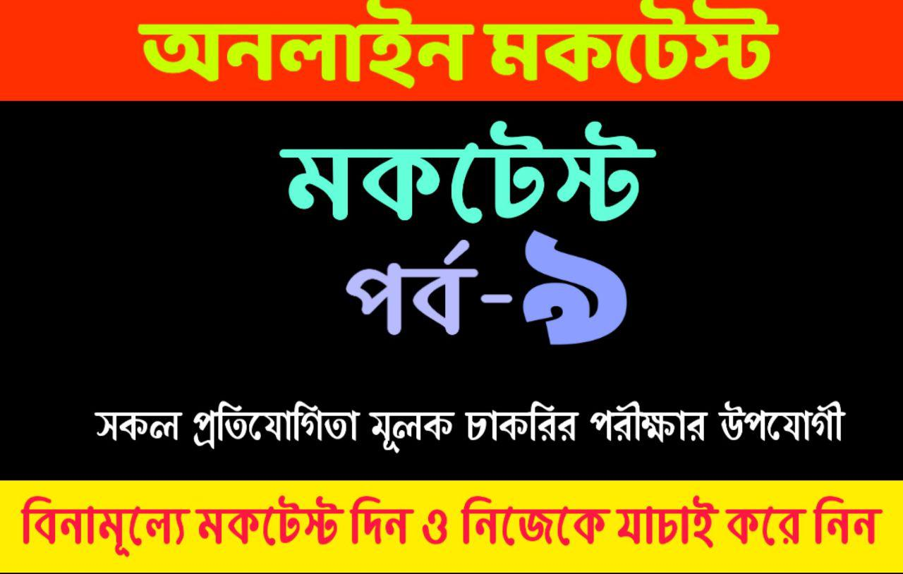 Online Mock test in Bengali : Bangla Quiz Part-9 for All Competitive Exams like WBCS, Rail,Police,Psc,Group-D etc.