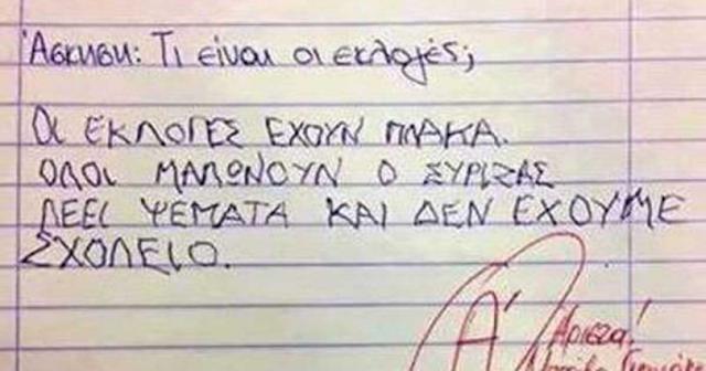 Η απάντηση μαθητή δημοτικού στην ερώτηση «Τι είναι εκλογές;» που κάνει θραύση!