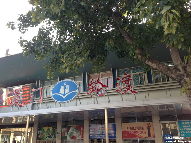 Xiamen Ferry Terminal