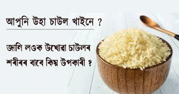 Pre Boiled Rice Benefits