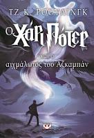 """""""Ο Χάρι Πότερ και ο αιχμάλωτος του Αζκαμπάν"""" της J.K. Rowling"""