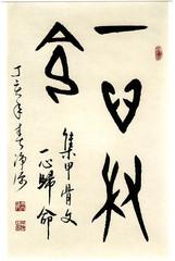 香江東林蓮舍: 淨宗法師開示:怎樣一心歸命阿彌陀佛?